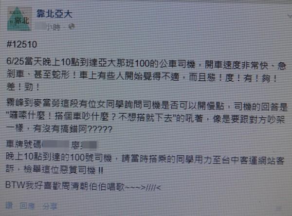 台中客運100路公車司機前晚開快車引發乘客不滿,有人在「靠北亞大」貼文,昨天廖姓司機已被解雇。(記者陳建志翻攝)