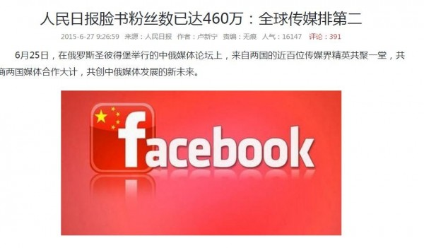 中國官媒《人民日報》發文稱臉書粉絲達460萬,位居全球傳媒第二。遭中國網友諷刺「臉書是啥?」、「哇!這麼大的成就怎麼不開放臉書讓全國人民看看呢?」。(圖擷自網路)