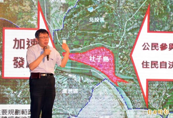 台北市長柯文哲今天出席社子島開發案在地說明會,向民眾說明社子島如何開發。者王藝菘攝)