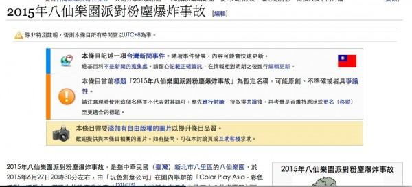 八仙樂園粉塵爆炸被列入維基百科。(圖擷取自維基百科)