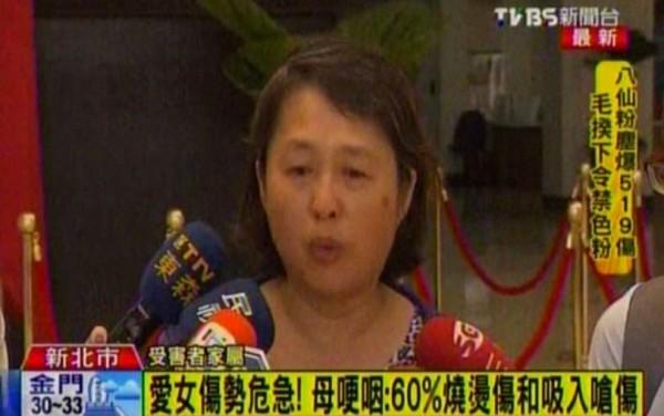 劉姓女學生的母親哽咽落淚表示,自己的女兒全身60%燒燙傷,卻一度無人救援,讓她趕到現場時相當心疼。(圖片擷自TVBS新聞畫面)