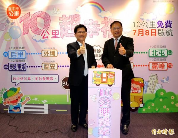 台中市長林佳龍(左)、交通局長王義川共同宣布公車10公里免費措施7月8日上路。(記者張菁雅攝)