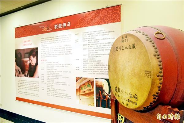 新莊文化藝術中心舉辦鼓藝節特展,展品保險高達千萬,都是鼓藝家相當珍貴的收藏。(記者陳韋宗攝)