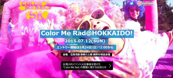 日本主辦單位以塵爆意外為鑑,宣布暫停舉辦「瘋彩活動」。(圖擷取colormerad)
