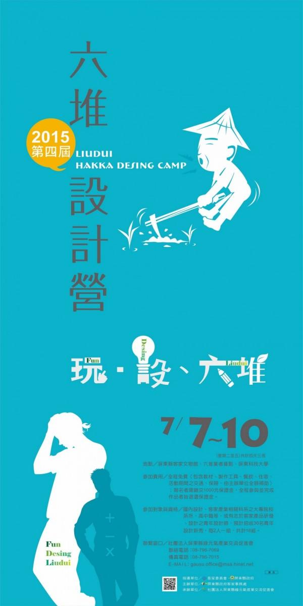 2015第四屆六堆設計營7月7日熱鬧登場。(記者蘇福男攝)