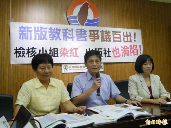 台聯黨團召開記者批評,史記出版社所編撰的歷史課本,把「台灣歷史」與「中國歷史」歸類為「本國歷史」,並稱「光復台灣」為「重回祖國懷抱」,內容離譜。(記者張筱笛攝)