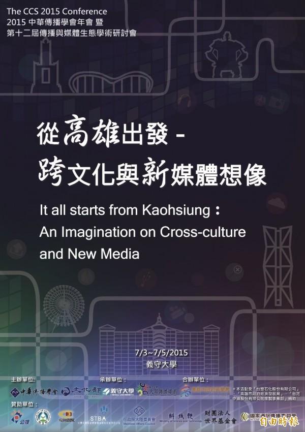 「從高雄出發:跨文化與新媒體想像」國際學術研討會3日起義守大學登場。(記者蘇福男攝)