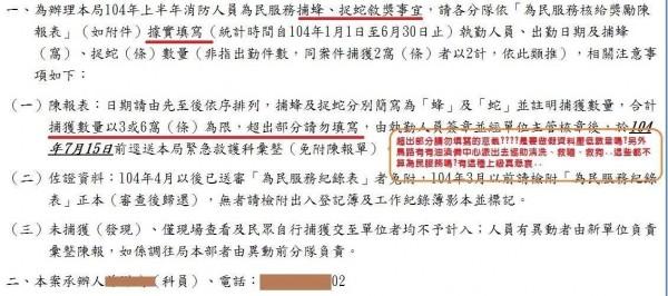 宜蘭縣消防局通知單要求填寫捕蜂捉蛇數量填寫不能超過三或六窩。(圖由消防肥皂箱2.0提供)