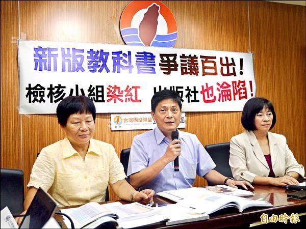 台聯黨團批評,史記出版社所編撰的歷史課本,把「台灣歷史」與「中國歷史」歸類為「本國歷史」,內容離譜。(記者張筱笛攝)
