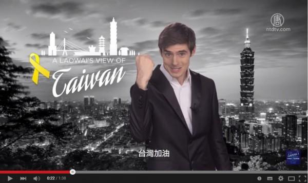 《老外看中國》節目主持人郝毅博(Ben Hedges)和同事一起錄製影片,隔海為台灣獻上祝福。(圖擷自YouTube)