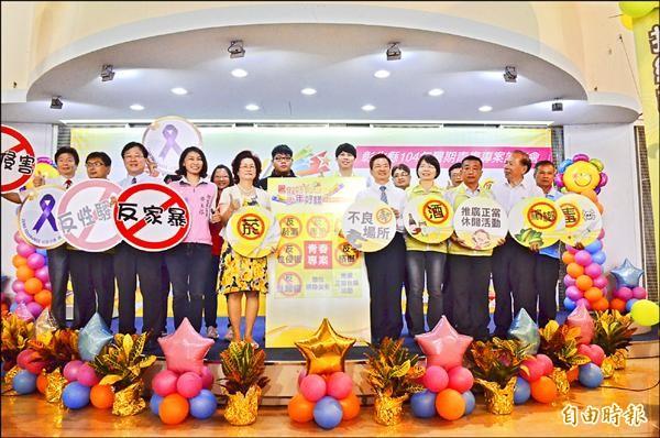 暑假官方、民間活動一籮筐,縣長魏明谷(前排右五)呼籲青少年注意安全。(記者張聰秋攝)