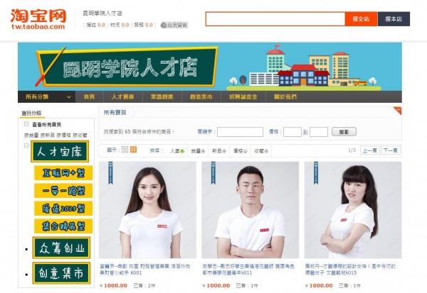 中國最大拍賣網站無所不賣,現在連學生也能當成商品,引起網友討論。(圖擷取自淘寶網昆明學院人才店)