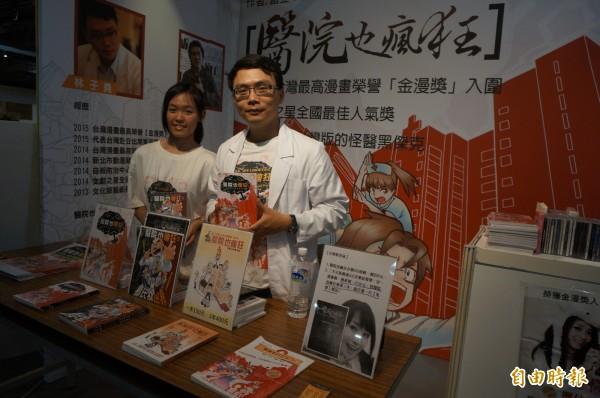 除了知名漫畫,市府也邀請多位本土漫畫家。(記者林近攝)