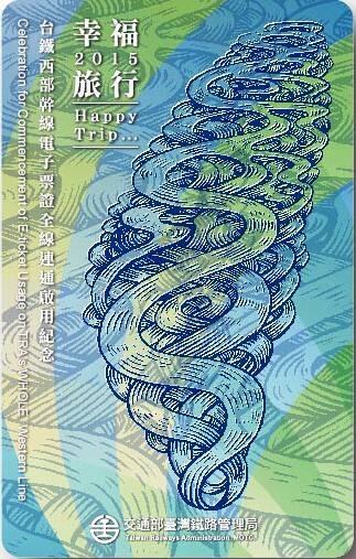 台鐵推出幸福旅行紀念電子票證。(圖由台鐵提供)