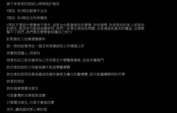 網友發文,指出在台南市幾個大型企業應徵了五份工作,都被苛刻福利,除了有三家薪資低於法定最低工資外,還有四份工作沒有勞健保(圖片擷取自PTT)