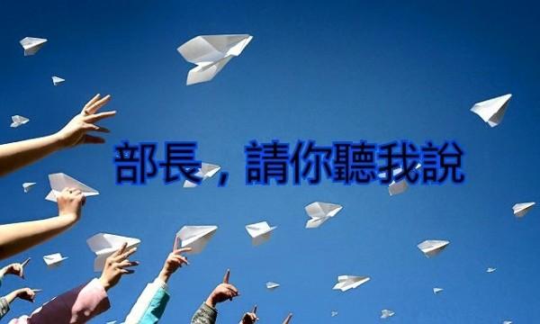 學生寫了「給教育部的一封信」,邀請大家一同摺紙飛機射向教育部、表達訴求。(取自北區反課綱高校聯盟臉書)