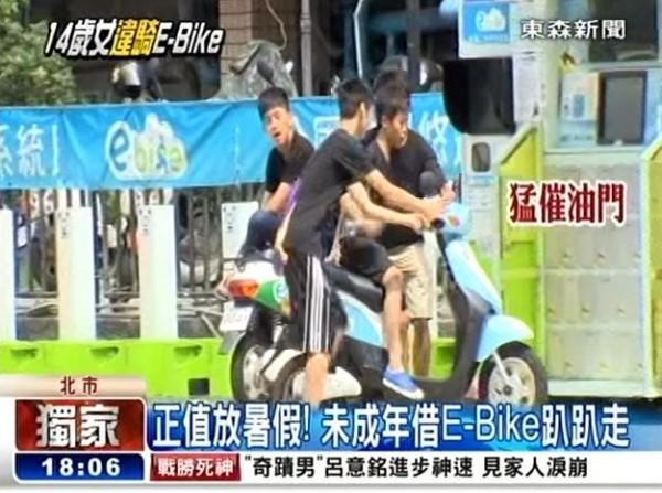 現正值暑假期間,不少青少年違規租借E-bike來騎,安全疑慮堪憂。(翻攝自東森新聞)