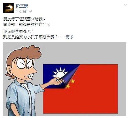 民進黨立委段宜康稍早在臉書貼文,附上一張「小夫媽媽手撕國旗」照片,上頭可見「青天白日」部分可撕開,背面露出圖案似乎「另有玄機」。(圖擷取自段宜康臉書)