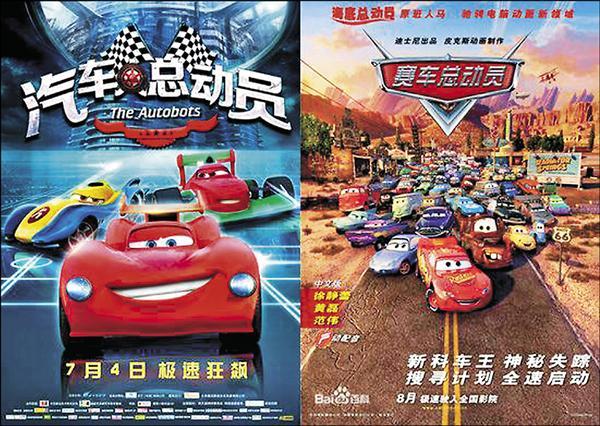 中國國產動畫片《汽車人總動員》(圖左)4日上映,角色造型和電影名稱與9年前的美國皮克斯動畫電影《汽車總動員》(Cars,圖右,中國譯為「賽車總動員」)如出一轍,海報上的「人」字還特別以輪胎圖蓋住,相似度更像。(取自網路)