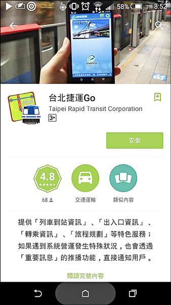 台北捷運GO App可查詢乘車資訊。(擷取自網路)