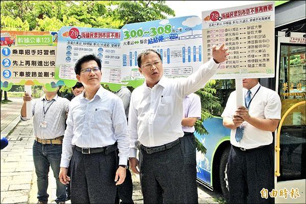 台中市長林佳龍(左)與交通局長王義川宣傳優化公車政策。(記者張軒哲攝)