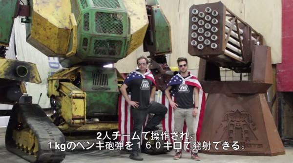 Megabots向水道橋重工下戰帖。(圖擷取自YOUTUBE)