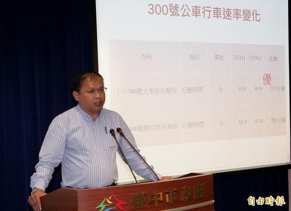 交通局長王義川公布優化公車專用道上路後,汽、機車及300號公車行車速率變化。(記者張菁雅攝)