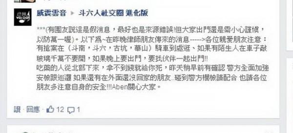 網路傳言斗六、古坑搶案頻傳,縣警局經調查後發現純屬謠傳,趕緊出面消毒。(記者詹士弘翻攝)
