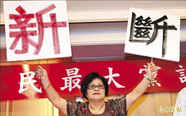 人民最大黨主席許榮淑宣布參選總統,並以「斷」、「新」為參選口號,要斷絕藍綠惡鬥、國會亂象,從新開始。(記者劉信德攝)
