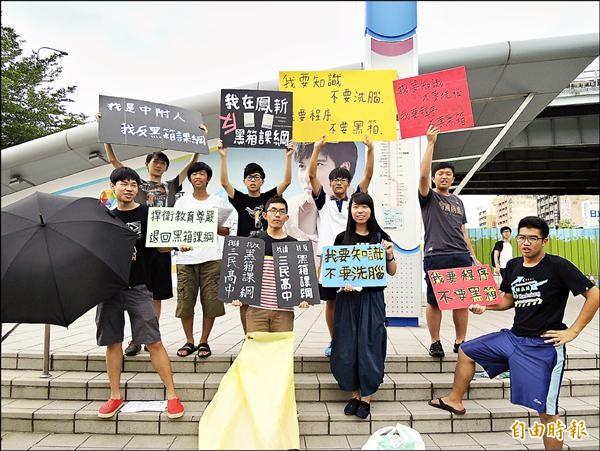 高雄市反黑箱課綱高中聯盟呼籲民眾支持「退回黑箱課綱」行動。(記者洪定宏攝)