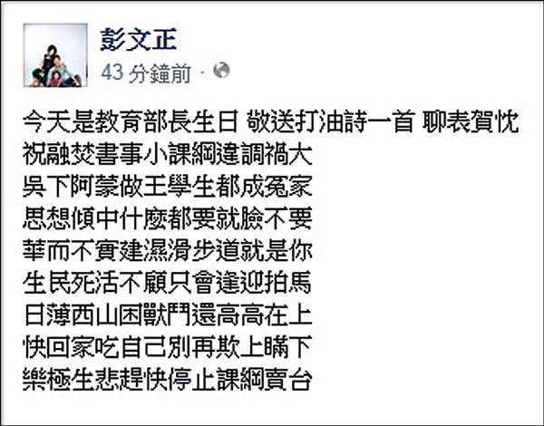 教育部長吳思華昨天生日,台灣大學新聞所教授彭文正特地在臉書上撰文「打油詩」!」(圖:擷取自彭文正臉書)