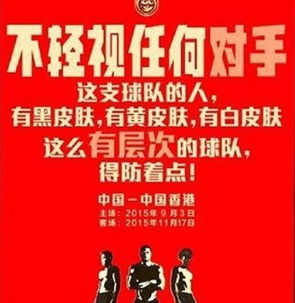 中國足協推出一張香港隊「有黑皮膚,有黃皮膚,有白皮膚」的海報,引發港人不滿,成為香港球迷狂噓中國國歌的導火線。(圖擷取自topick網站)