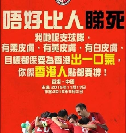 香港足總隨後製作海報反擊。(圖擷取自topick網站)