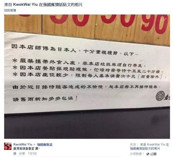 有網友將這張公告拍下,並上傳「強國瘋情話」臉書社團,得到網友回應「做得好!」也有人大讚「有骨氣!」(圖擷取自強國瘋情話)