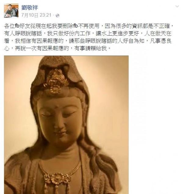 水上鄉長劉敬祥近來部分施政受網友、鄉民批評,讓他決定關閉臉書。(圖取自劉敬祥臉書)