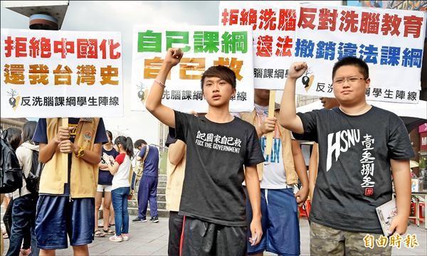 台聯青年軍昨舉牌表達反對黑箱課綱立場。(記者王敏為攝)