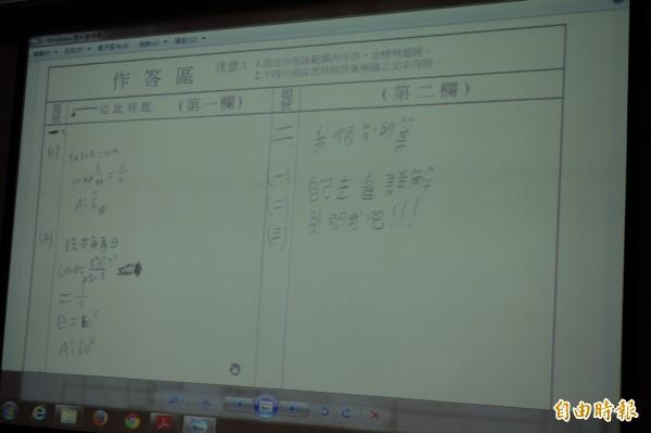 有考生在答案卷上寫「我很懶得算」、「自己看詳解」等語,被依規定扣該科2分。(記者吳柏軒攝)