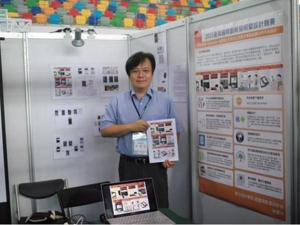東方設計學院副教授林博川設計的「iDiscount手機APP拍賣平台」,在2015台灣國際創新發明暨設計競賽一舉奪金。(照片由東方設計學院提供)