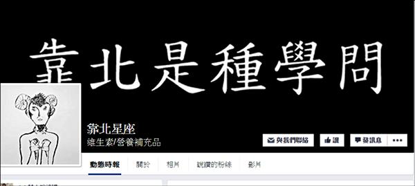 臉書各種靠北版若涉霸凌,就有關閉危機。(取自臉書)