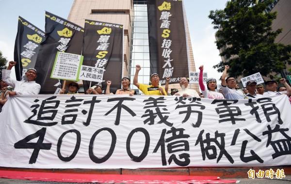 黨產接收大隊成員15日於婦聯會舉行記者會,要求將戒嚴時期4千億的不義勞軍捐歸還人民。(記者羅沛德攝)
