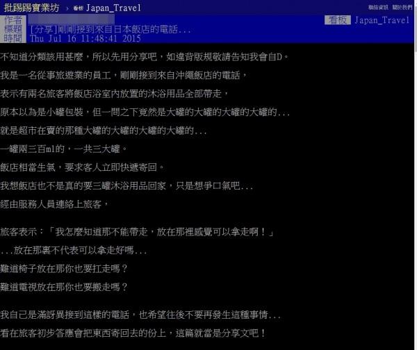 網友PO文表示日本沖繩飯店指控台灣遊客未告知即逕行帶走飯店物品。(圗擷取自PTT)