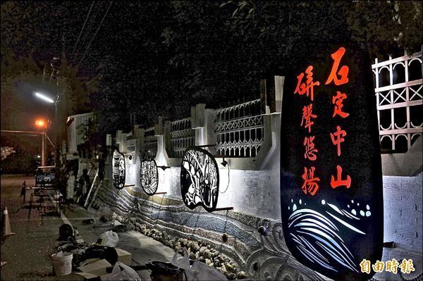中山國小老舊校牆變身成為光廊,入夜後點燈,成為石硦社區新亮點。(記者余雪蘭攝)