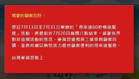 麥當勞表示,得來速60秒活動提前於明(20)日晚間8時結束。(圖擷取自台灣麥當勞網站)
