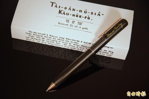 創刊130年,《台灣教會公報》紀念筆限量1300支,引起轟動。(記者黃文鍠攝)