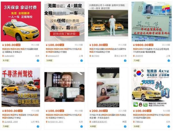 相較於中國考駕照過程繁瑣、昂貴,韓國考試簡單、價錢便宜,近日中國就興起一股赴韓國考照的風潮,業者也順勢推出相關行程。(圖擷取自淘寶網)