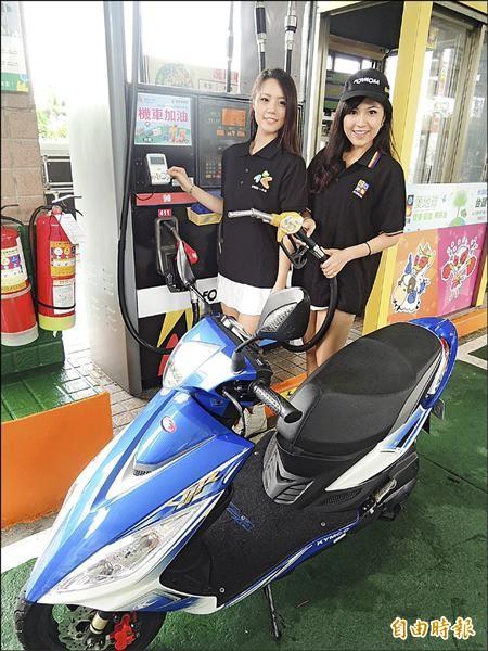 即日起於彰化以南的44家台亞加油站,都可使用一卡通加油。(記者葛祐豪攝)