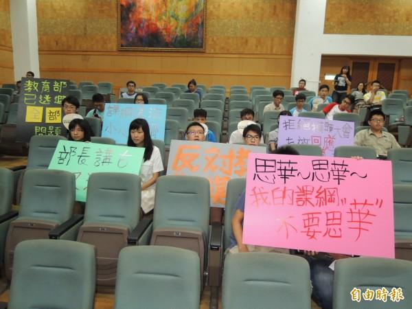 南一中課綱微調座談會,學生在座位上默默舉起標語抗議教育部違法調整課綱。(記者王俊忠攝)