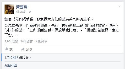 黃國昌於臉書表示,吳思華應為課綱下台負責。(圖擷取自黃國昌臉書)