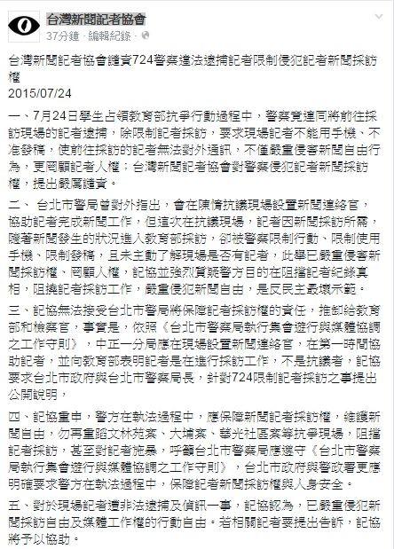 針對724學生占領教育部抗爭行動過程中,警察違法逮捕包括《自由時報》在內的3名記者,台灣新聞記者協會(簡稱記協)上午發表聲明,強烈譴責警方限制、侵犯記者新聞採訪權。(圖擷取自臉書)