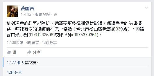 黃國昌請求更多律師協助辯護,共同保護學生的法律權益。(圖擷取自黃國昌臉書)